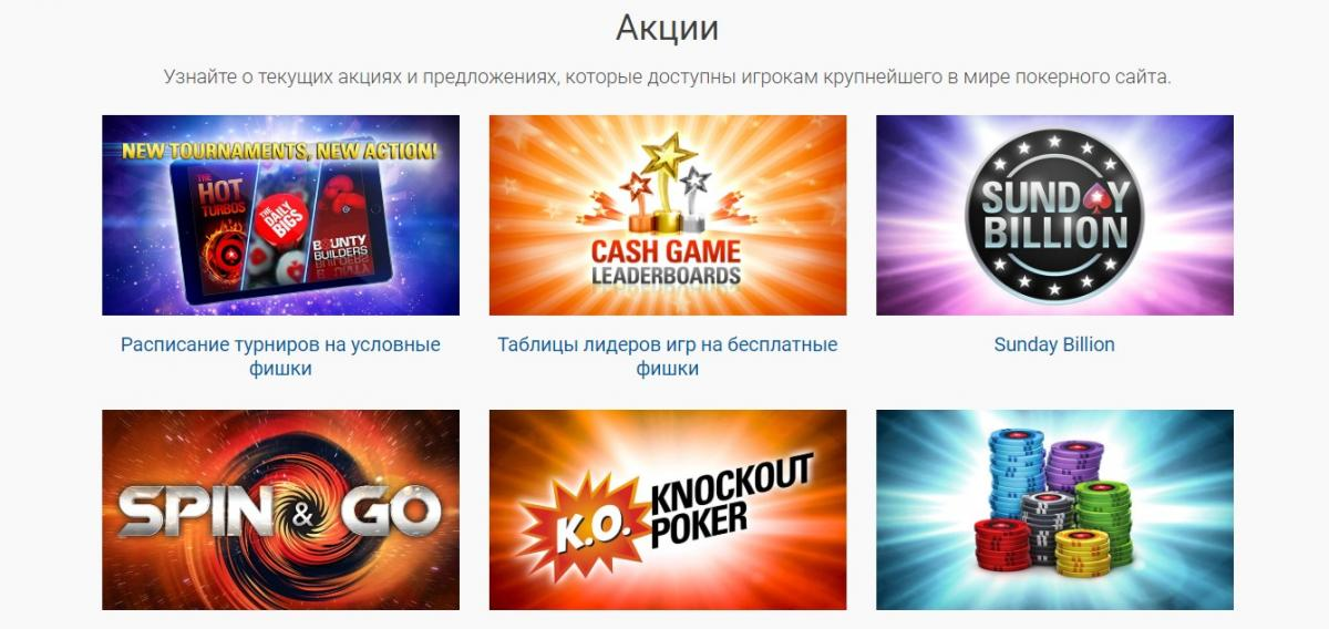 Pokerstars бонусы и акции