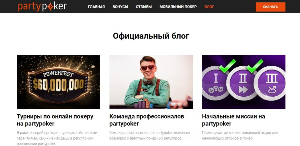 Party Poker форум