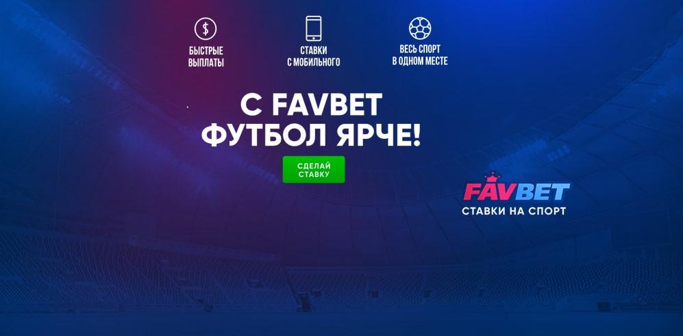 спорт украина фаворит ставки на