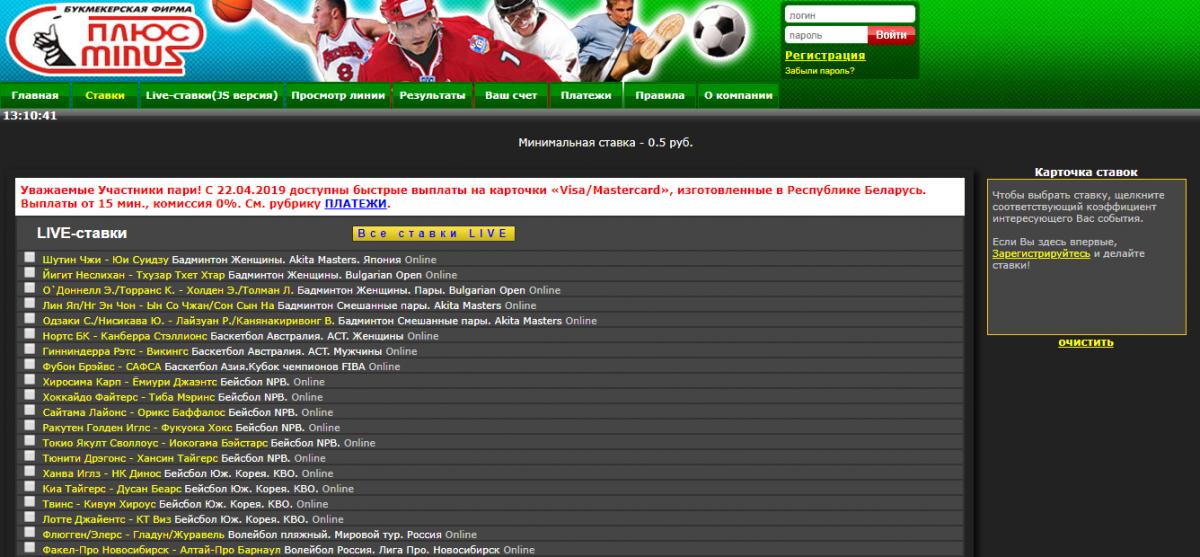 Kurier plus minus betting celta vigo vs athletic bilbao betting preview