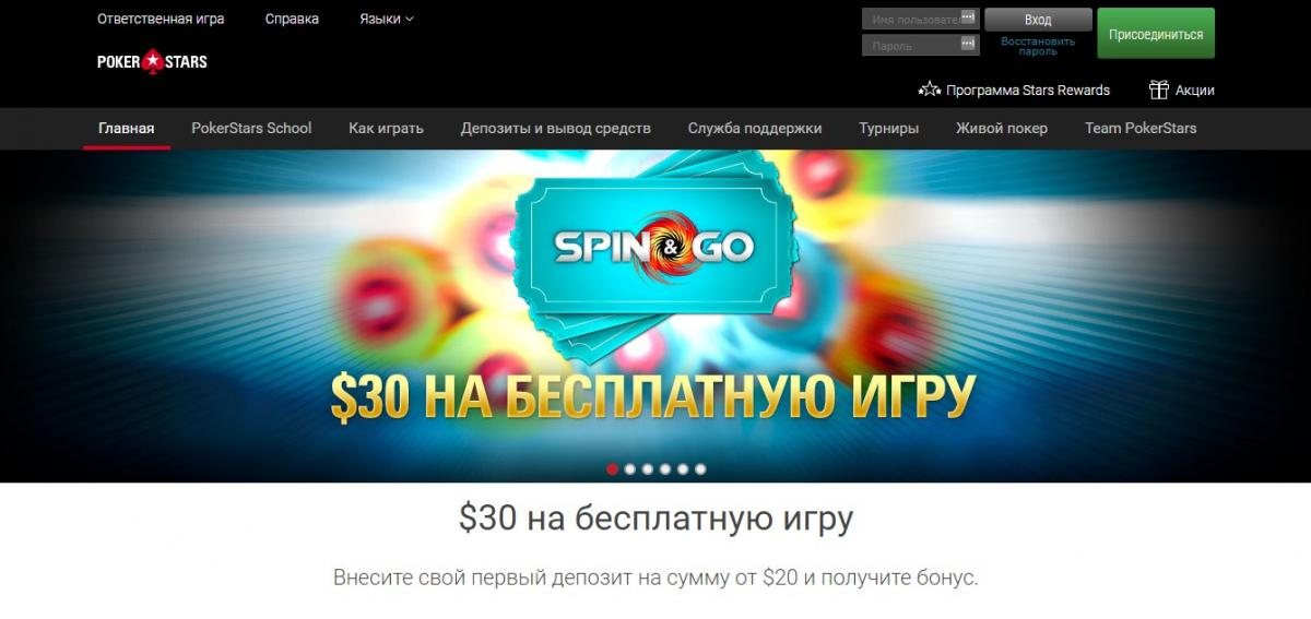 pokerstars пароли