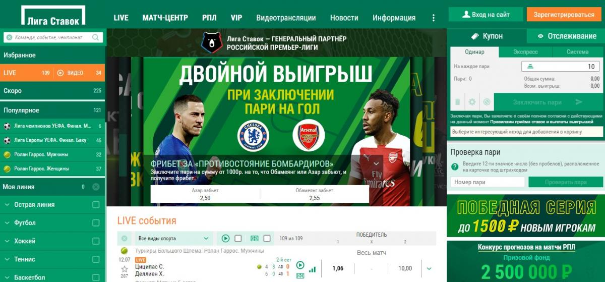 Лига ставок русская версия как скачать на люмию фонбет