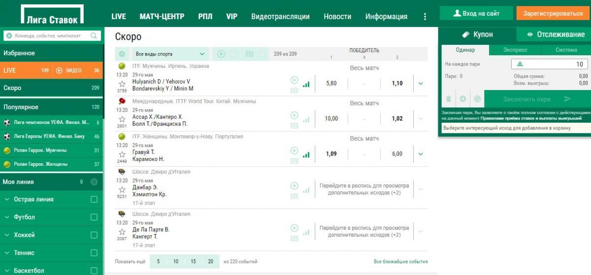 Лига ставок русская версия скачать 1xbet ставки на спорт на андроид